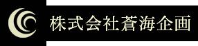 株式会社蒼海企画